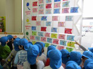 柏崎 保育園児が描いた塗り絵でこいのぼり