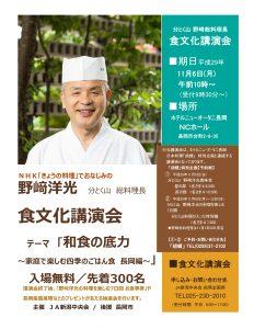 11月6日 野﨑洋光 食文化講演会 チラシ
