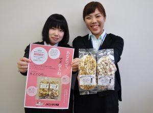 にいがた南蒲 オリジナル豆菓子販売開始