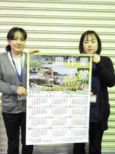 ひすい 農機課事故防止カレンダー作成