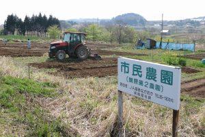 越後ながおか 市民農園開園準備