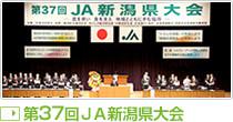 第37回JA新潟県大会