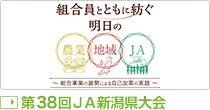第38回JA新潟県大会
